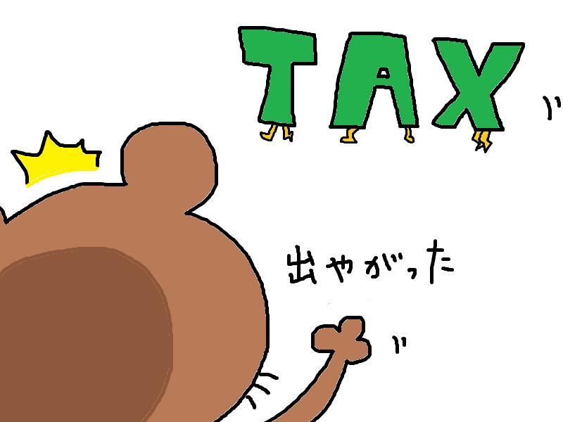 税 償却 点 資産 免税